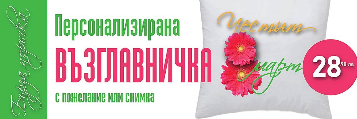 Възглавничка с пожелание или снимка подарък