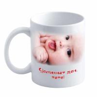 "Чаша за подарък ""Добро утро, тате!"""