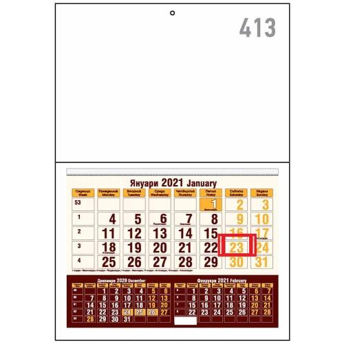 Едносекционен работен календар 2021 SX413