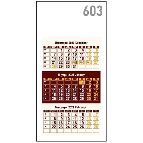 Настолен календар, пирамидка 2021 SX603