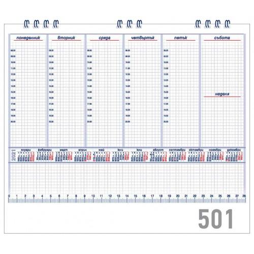 Настолен календар, планьор, 2021 SX501