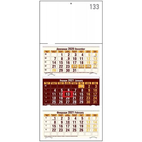 Трисекционен работен календар 2021 SX133