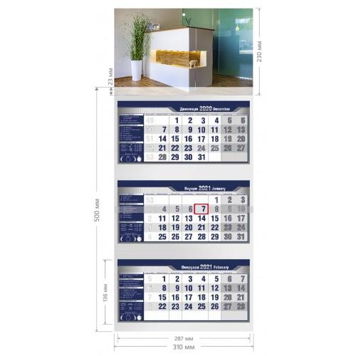 Трисекционен календар 2021 BM121-221