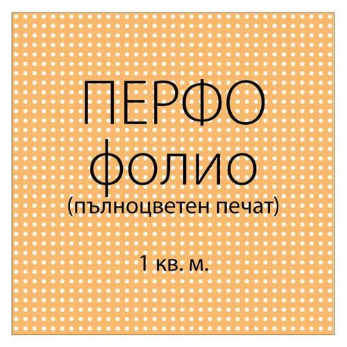 Рекламни решения или надписи от самозалепващо перфо фолио